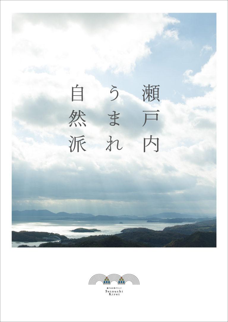 Setouchi Kirei