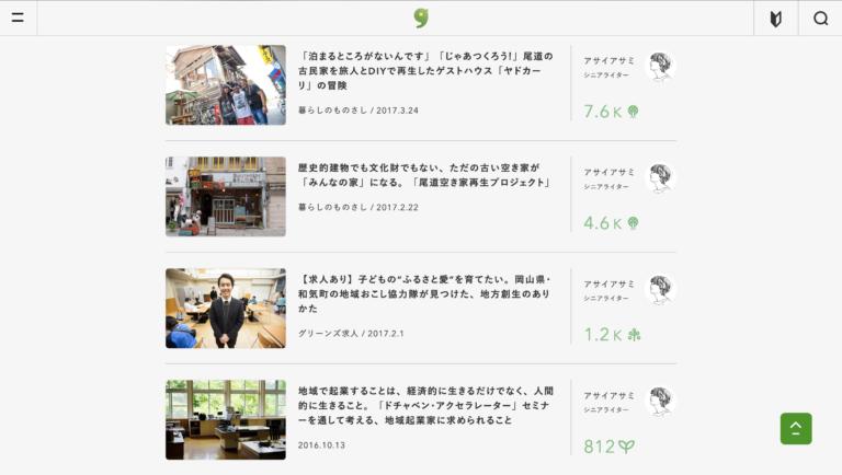 Webマガジン/greenz.jp