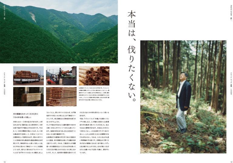 書籍/The Flats Woods Kiba Story