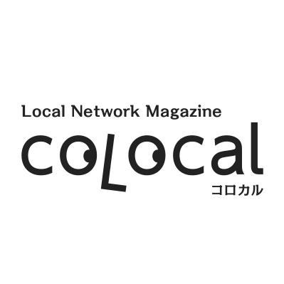 WEBマガジン/colocal