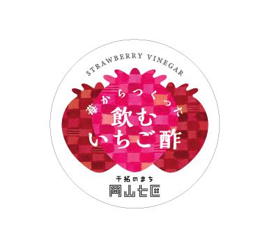 パッケージデザイン/苺からつくった飲むいちご酢