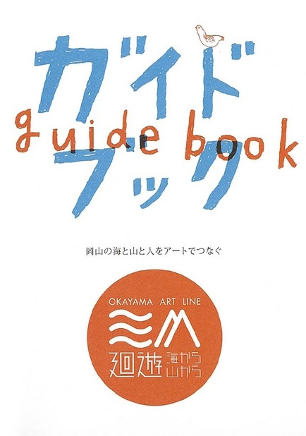 ガイドブック/OKAYAMA ART LINE 回遊〜海から山から〜