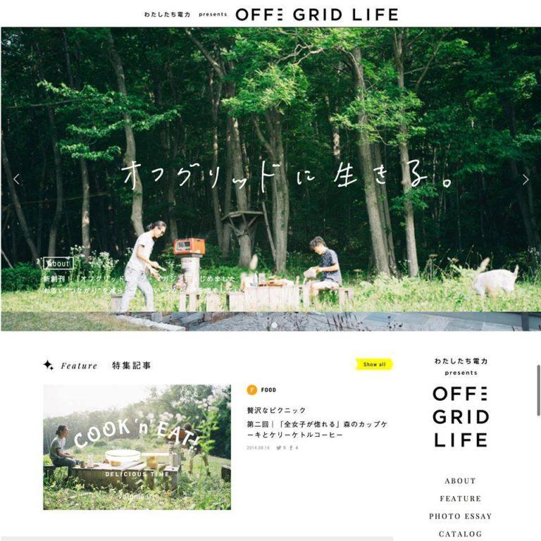 WEBメディア/OFF-GIRID LIFE