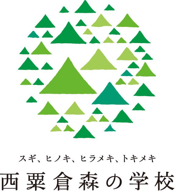 西粟倉・森の学校「スギ ヒノキ ヒラメキ トキメキ」
