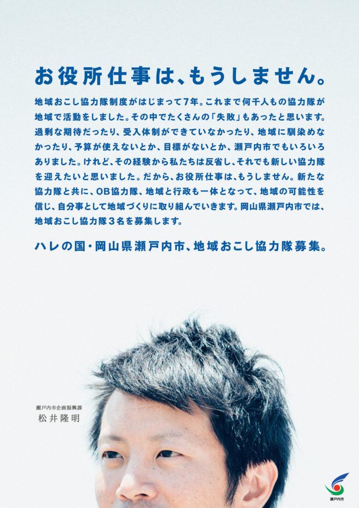 瀬戸内市地域おこし協力隊募集広告